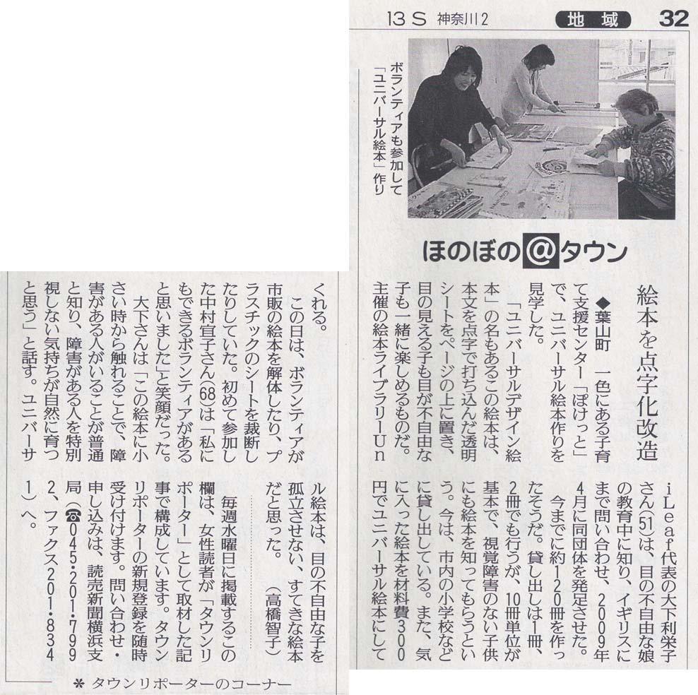 読売新聞 ほのぼの@タウン