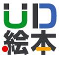 NPO法人ユニバーサルデザイン絵本センター